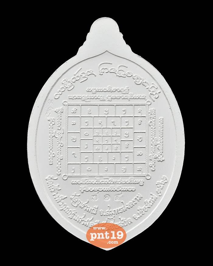 เหรียญท้าวเวสสุวรรณ ขึ้นเหนือ เงินลงยาแดง หลวงพ่ออิฎฐ์ วัดจุฬามณี