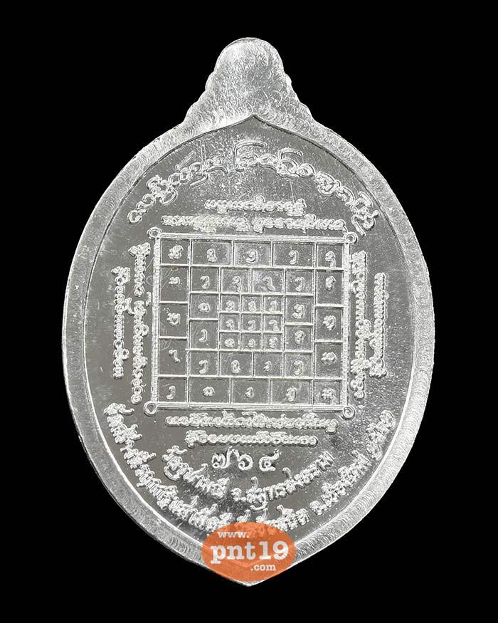 เหรียญท้าวเวสสุวรรณ ขึ้นเหนือ เงินบริสุทธิ์ หลวงพ่ออิฎฐ์ วัดจุฬามณี