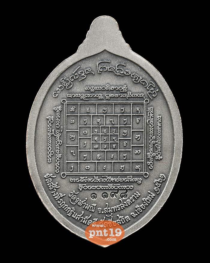 เหรียญท้าวเวสสุวรรณ ขึ้นเหนือ มหาชนวน ชุบซาตินเงิน หลวงพ่ออิฎฐ์ วัดจุฬามณี