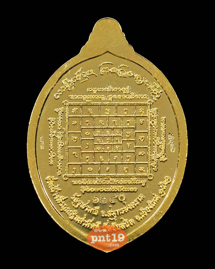 เหรียญท้าวเวสสุวรรณ ขึ้นเหนือ มหาชนวนกาหลั่ยทองคำ ลงยาแดง หลวงพ่ออิฎฐ์ วัดจุฬามณี