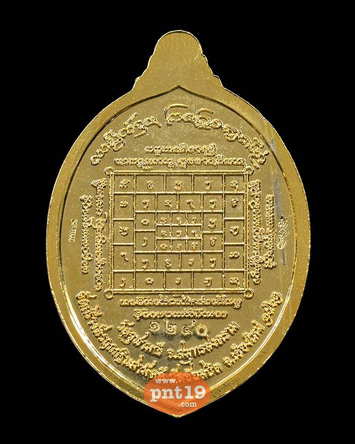 เหรียญท้าวเวสสุวรรณ ขึ้นเหนือ มหาชนวนกาหลั่ยทองคำ ลงยาขาว หลวงพ่ออิฎฐ์ วัดจุฬามณี