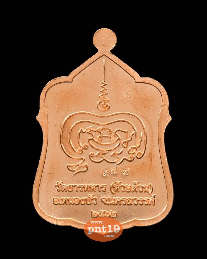 เหรียญโล่ห์ใหญ่ชนะจน ทองแดงผิวไฟ ลงยาขาว หลวงปู่พัฒน์ วัดธารทหาร (วัดห้วยด้วน)