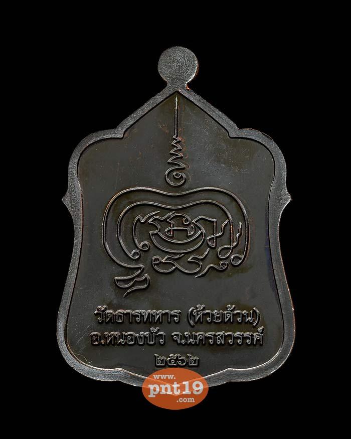 เหรียญโล่ห์ใหญ่ชนะจน ทองแดงรมดำ หลวงปู่พัฒน์ วัดธารทหาร (วัดห้วยด้วน)