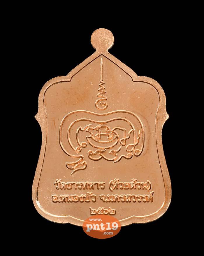 เหรียญโล่ห์ใหญ่ชนะจน 19. ทองแดงผิวไฟลงยาจีวร หลวงปู่พัฒน์ วัดธารทหาร (วัดห้วยด้วน)