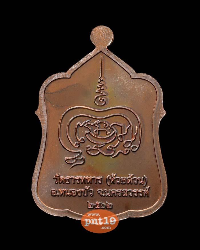 เหรียญโล่ห์ใหญ่ชนะจน 23. ทองแดงผิวรุ้ง หลวงปู่พัฒน์ วัดธารทหาร (วัดห้วยด้วน)
