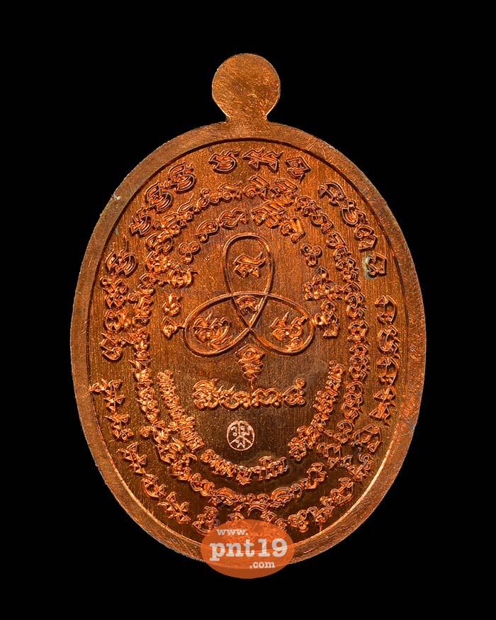 เหรียญเจริญพรไตรมาส ทองแดงผิวไฟหน้ากากปลอกลูกปืน หลวงปู่ผล วัดใหม่อัมพร