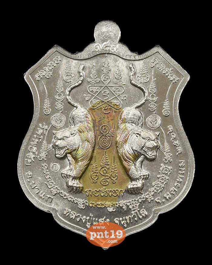 เหรียญพยัคฆ์ ๕ แผ่นดิน 08. อัลปาก้าสอดไส้ชนวนผิวรุ้ง หลวงปู่แสง วัดโพธิ์ชัย