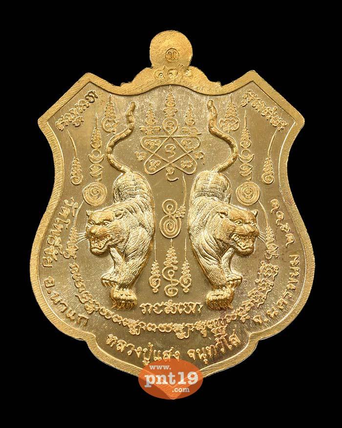 เหรียญพยัคฆ์ ๕ แผ่นดิน ทองทิพย์ลงยาธงชาติ+จีวร หลวงปู่แสง วัดโพธิ์ชัย