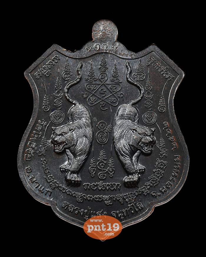 เหรียญพยัคฆ์ ๕ แผ่นดิน ทองแดงรมดำหน้ากากปลอกลูกปืน หลวงปู่แสง วัดโพธิ์ชัย