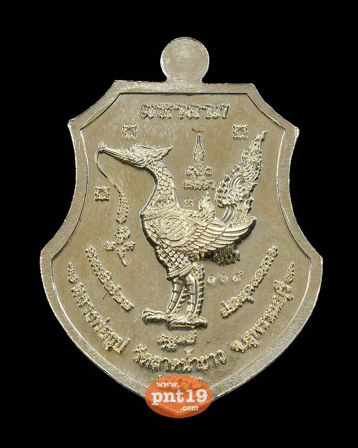 เหรียญมหาลาภ อัลปาก้าลงยาธงชาติ ลงยาจีวร หลวงปู่ธูป วัดลาดน้ำขาว