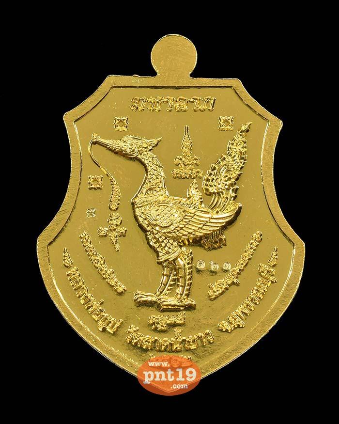 เหรียญมหาลาภ กะไหล่สามกษัตริย์ หลวงปู่ธูป วัดลาดน้ำขาว