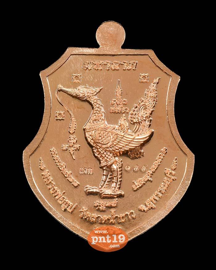 เหรียญมหาลาภ ทองแดงผิวไฟ หลวงปู่ธูป วัดลาดน้ำขาว