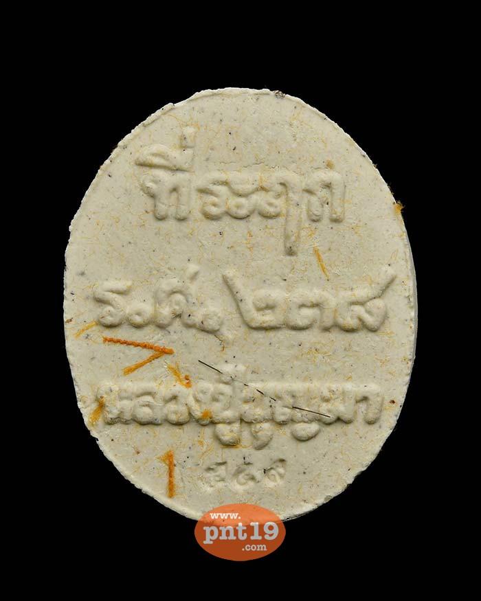 พระผงมงคลพุทธคุณ (พิมพ์ ร.ศ.238) หลวงปู่บุญมา สำนักสงฆ์เขาแก้วทอง