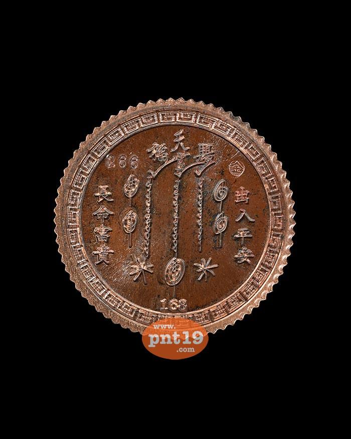 เหรียญโชคดีฟ้าประทานพร ชนวนศักดิ์สิทธิ์ แปะโรงสี ศาลเจ้าเซียนแปะ