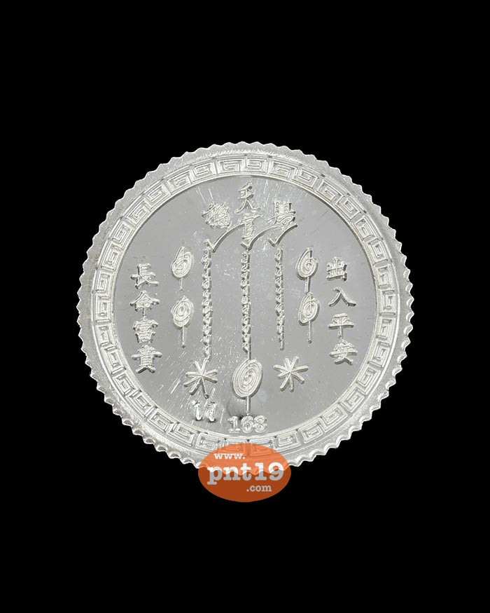 เหรียญโชคดีฟ้าประทานพร เงิน แปะโรงสี ศาลเจ้าเซียนแปะ
