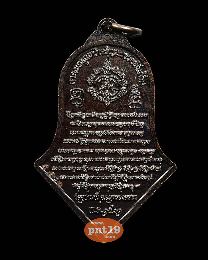 เหรียญท้าวเวสสุวรรณ รับขวัญศิษย์ พิมพ์ใหญ่ ชนวนรมดำโบราณ หลวงพ่ออิฎฐ์ วัดจุฬามณี