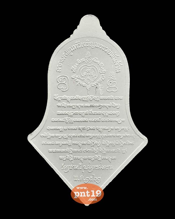 เหรียญท้าวเวสสุวรรณ รับขวัญศิษย์ พิมพ์ใหญ่ เงินลงยาแดง หน้ากากทองคำ หลวงพ่ออิฎฐ์ วัดจุฬามณี