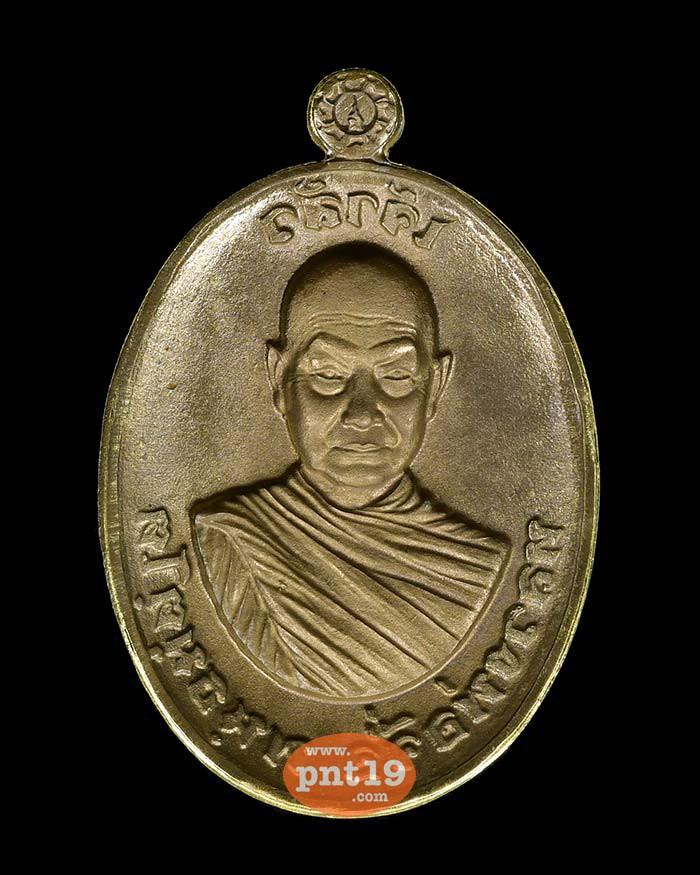 เหรียญเจ้าสัวรวย 8 ทิศ มหาชนวน หลังแบบ ๙ รอบ หลวงปู่จื่อ วัดเขาตาเงาะอุดมพร
