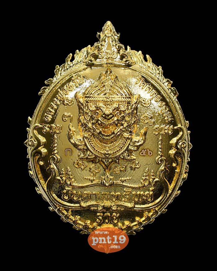 เหรียญหล่อพุทธศิลป์ บันดาลทรัพย์ รวยสุข ทุกทิศ 06. ชุบทอง องค์ชุบเงิน หลวงพ่อหวั่น วัดคลองคูณ