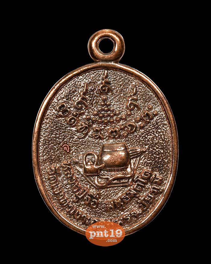 เหรียญหล่อท้าวเวสสุวรรณ โคตรเศรษฐี 2.5 นวะโลหะแก่ทองคำ หลวงปู่จื่อ วัดเขาตาเงาะอุดมพร