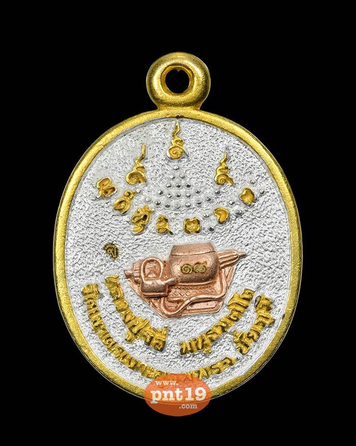 เหรียญหล่อท้าวเวสสุวรรณ โคตรเศรษฐี 2.6 สามกษัตริย์ หลวงปู่จื่อ วัดเขาตาเงาะอุดมพร