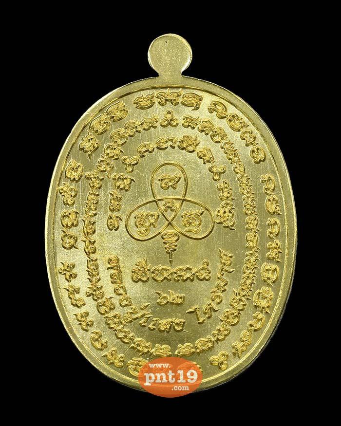เหรียญเจริญพร ไตรมาส 62 ทองทิพย์ หลวงปู่แสง วัดโพธิ์ชัย