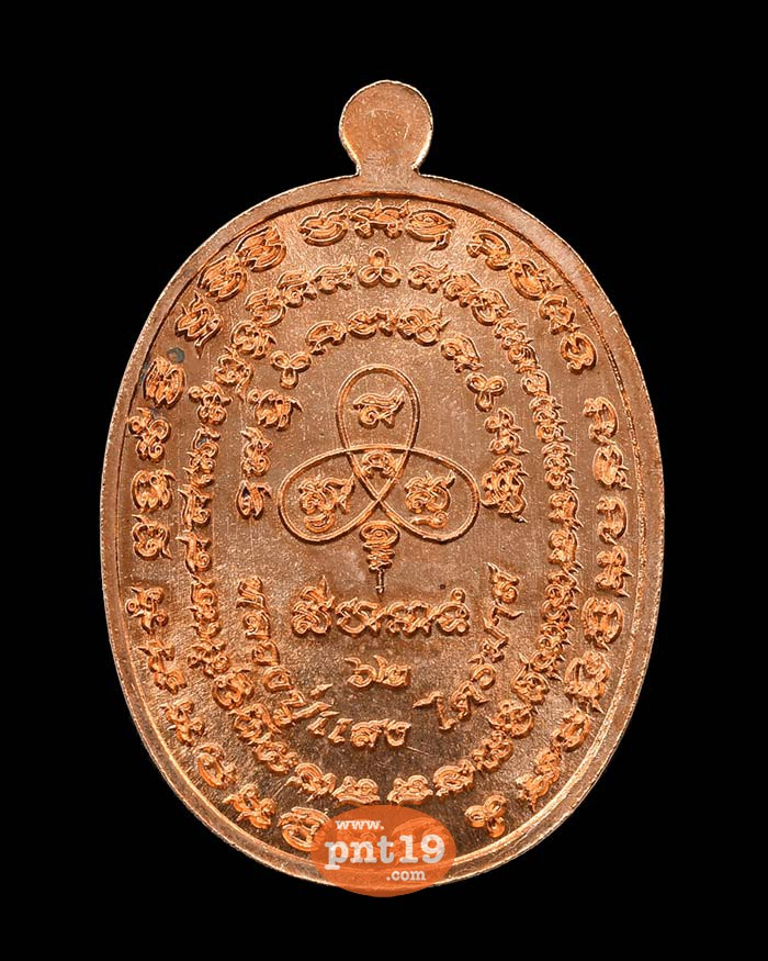 เหรียญเจริญพร ไตรมาส 62 ทองแดง หลวงปู่แสง วัดโพธิ์ชัย