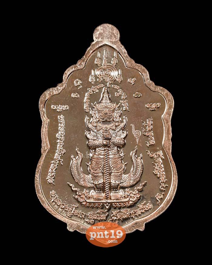 เหรียญเสมาราชาทรัพย์ นวะลงยา หลวงปู่หา วัดสักกะวัน