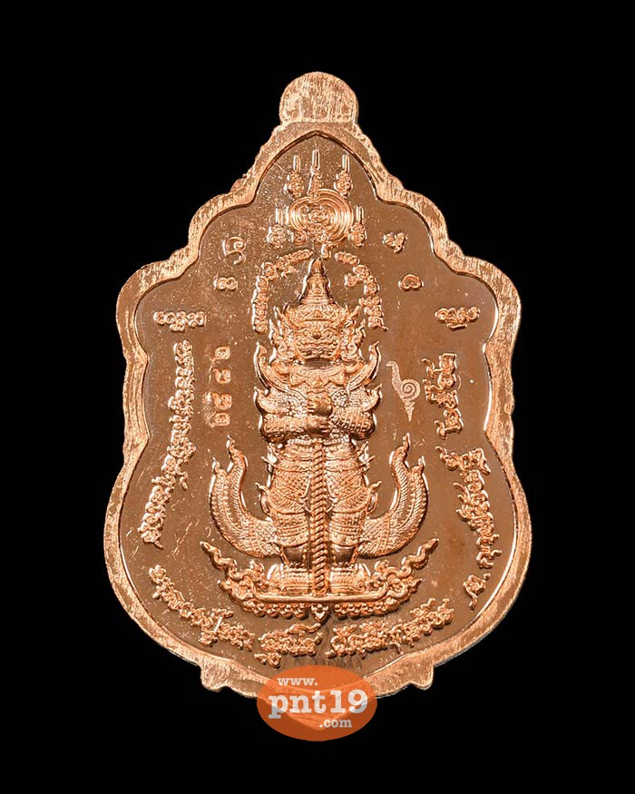 เหรียญเสมาราชาทรัพย์ ทองแดงลงยา หลวงปู่หา วัดสักกะวัน