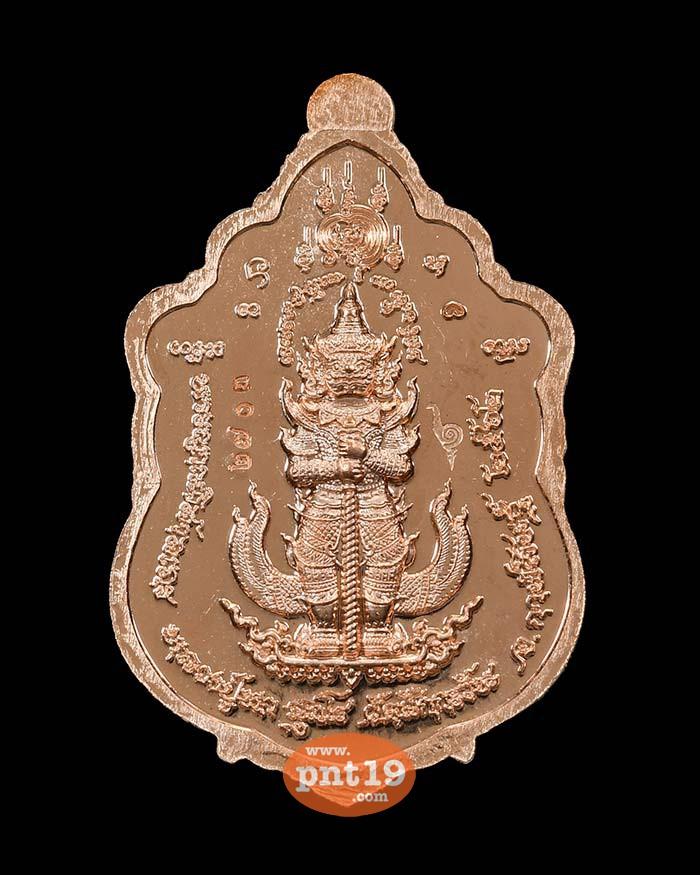เหรียญเสมาราชาทรัพย์ ทองแดง หลวงปู่หา วัดสักกะวัน
