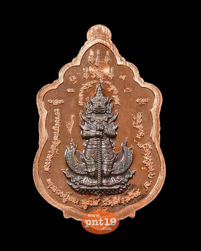 เหรียญเสมาราชาทรัพย์ ทองแดง ลงยาลายเสือ หลวงปู่หา วัดสักกะวัน