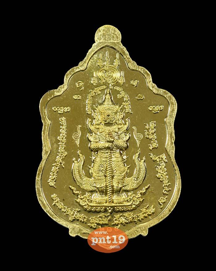 เหรียญเสมาราชาทรัพย์ ทองทิพย์หน้ากากเงิน หลวงปู่หา วัดสักกะวัน