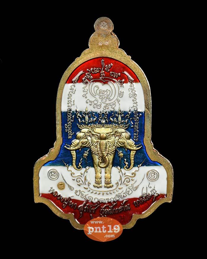 เหรียญท้าวเวสสุวรรณบันดาลทรัพย์ นวะหน้ากากเงิน ขอบเงิน ลงยาธงชาติ หน้า-หลัง หลวงปู่หา วัดสักกะวัน