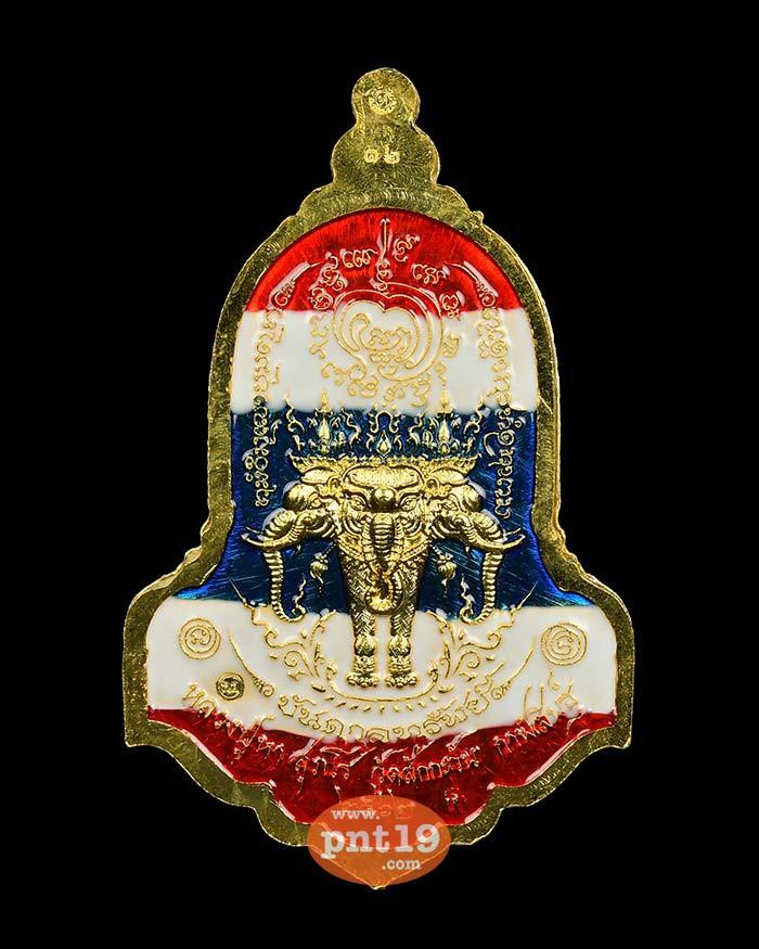 เหรียญท้าวเวสสุวรรณบันดาลทรัพย์ กะไหล่ทอง หน้า+ขอบเงิน ลงยาธงชาติ หน้า-หลัง หลวงปู่หา วัดสักกะวัน