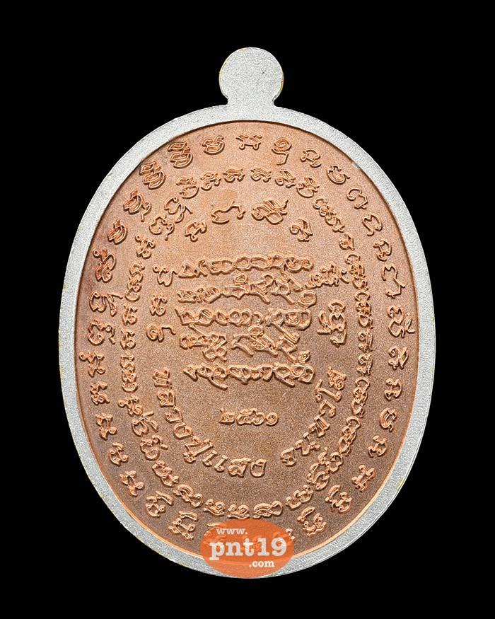 เหรียญกฐินต้นไตรมาส 61 สามกษัตริย์ หลวงปู่แสง วัดโพธิ์ชัย