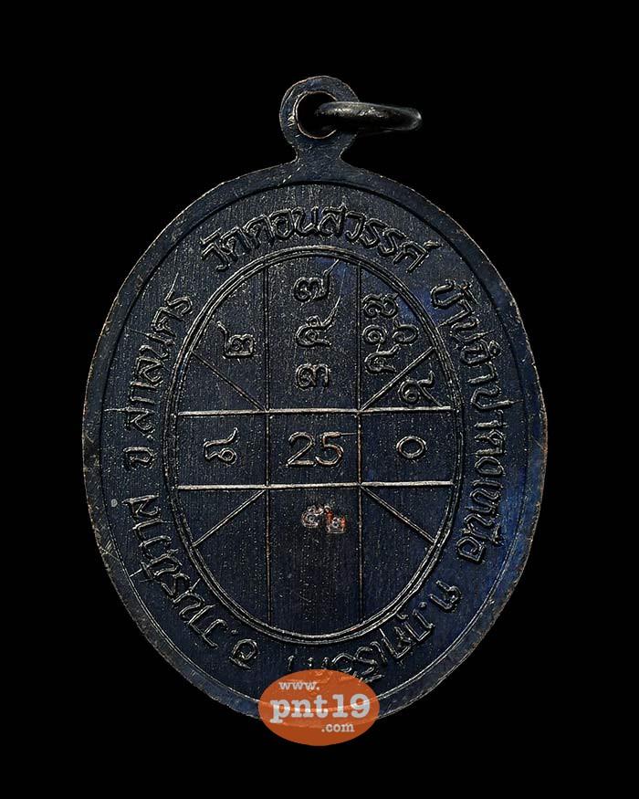 เหรียญรุ่นแรก ดวงเศรษฐี 1.14 ทองแดงรมดำ ลงยาขาว หลวงปู่ทอง วัดดอนสวรรค์