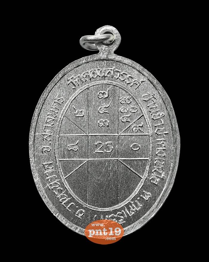 เหรียญรุ่นแรก ดวงเศรษฐี กะไหล่เงิน หลวงปู่ทอง วัดดอนสวรรค์