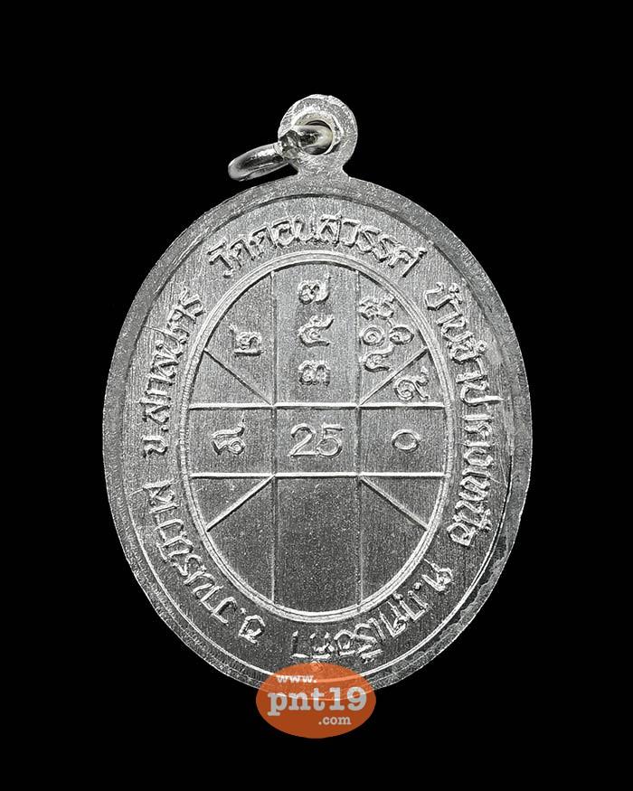 เหรียญแจกแม่ครัว กะไหล่เงิน หลวงปู่ทอง วัดดอนสวรรค์