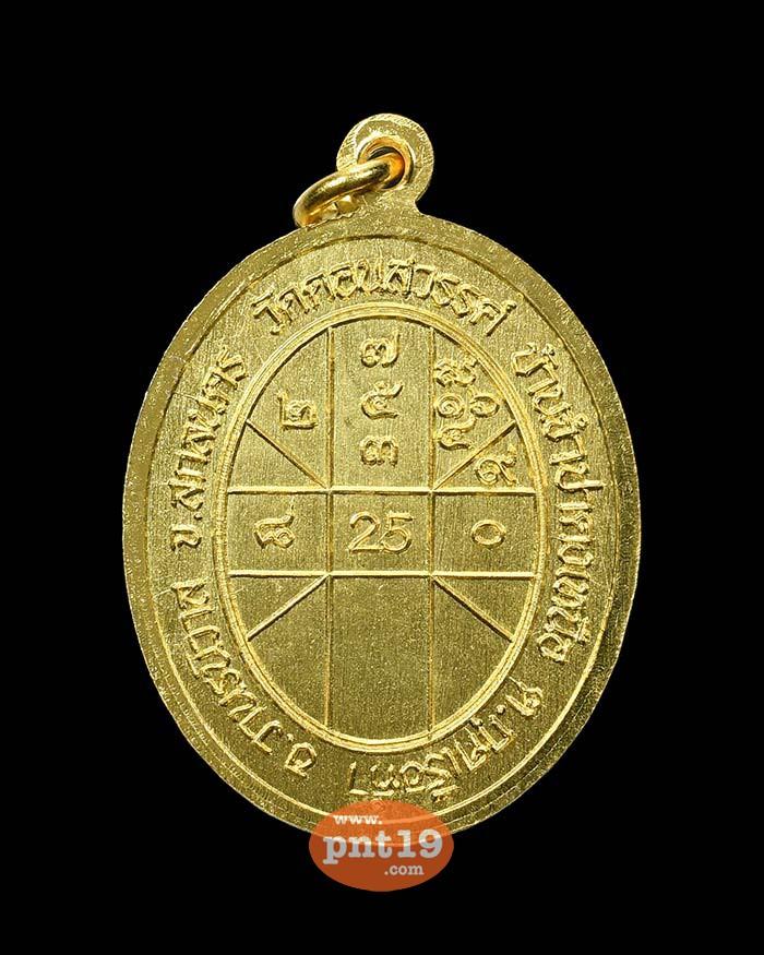เหรียญแจกแม่ครัว กะไหล่ทอง หลวงปู่ทอง วัดดอนสวรรค์