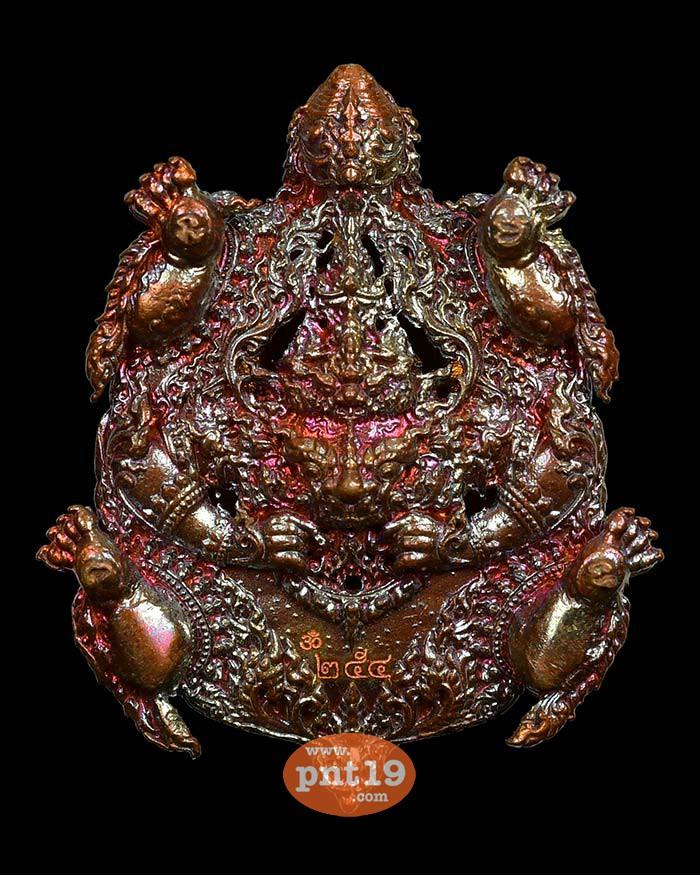 เหรียญหล่อพญาเต่าเรือนเสวยชาติ (3.5 ซ.ม.) ทองแดงพราวรุ้ง-องค์ทองเทวฤทธิ์ วัดถ้ำเขาชะอางค์