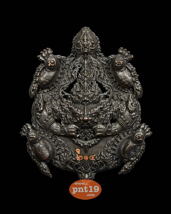 เหรียญหล่อพญาเต่าเรือนเสวยชาติ (3 ซ.ม.) แจกศูนย์จอง วัดถ้ำเขาชะอางค์