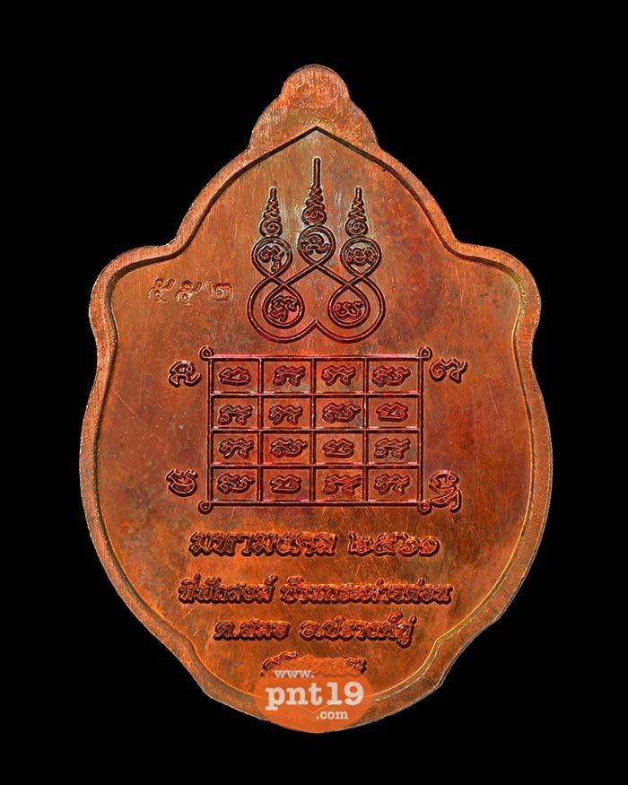 เหรียญมังกรคู่มหามงคล ทองแดงผิวไฟ หลวงปู่ที ที่พักสงฆ์บ้านกระต่ายด่อน