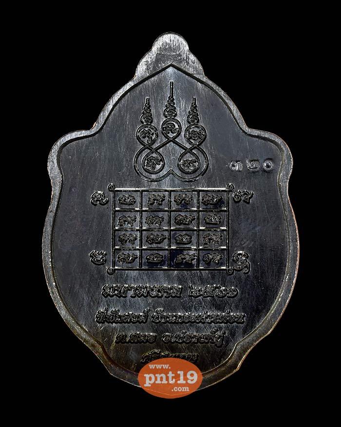 เหรียญมังกรคู่มหามงคล ทองแดงรมดำโบราณ หลวงปู่ที ที่พักสงฆ์บ้านกระต่ายด่อน