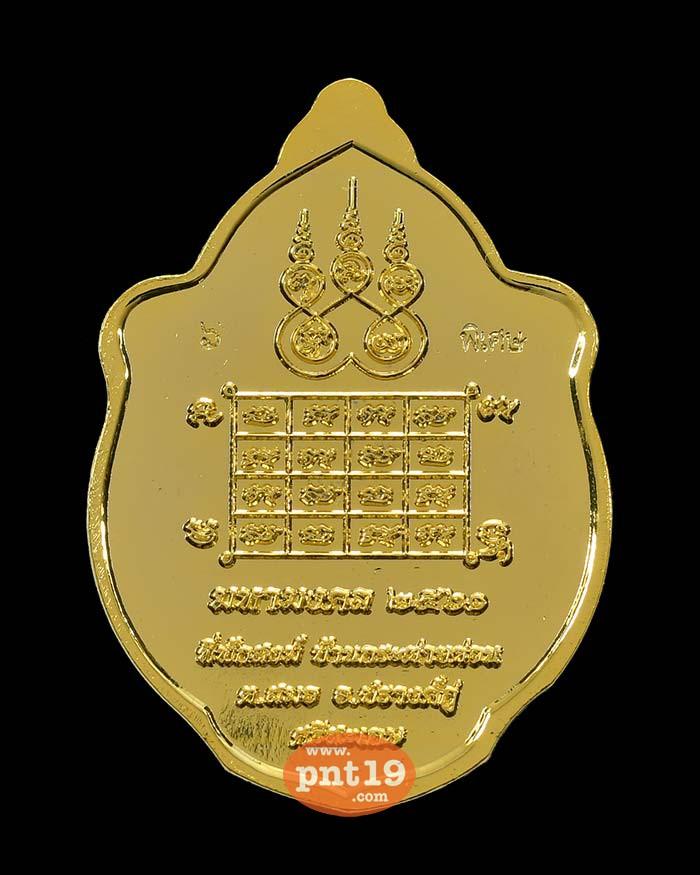 เหรียญมังกรคู่มหามงคล กะไหล่ทอง หลวงปู่ที ที่พักสงฆ์บ้านกระต่ายด่อน