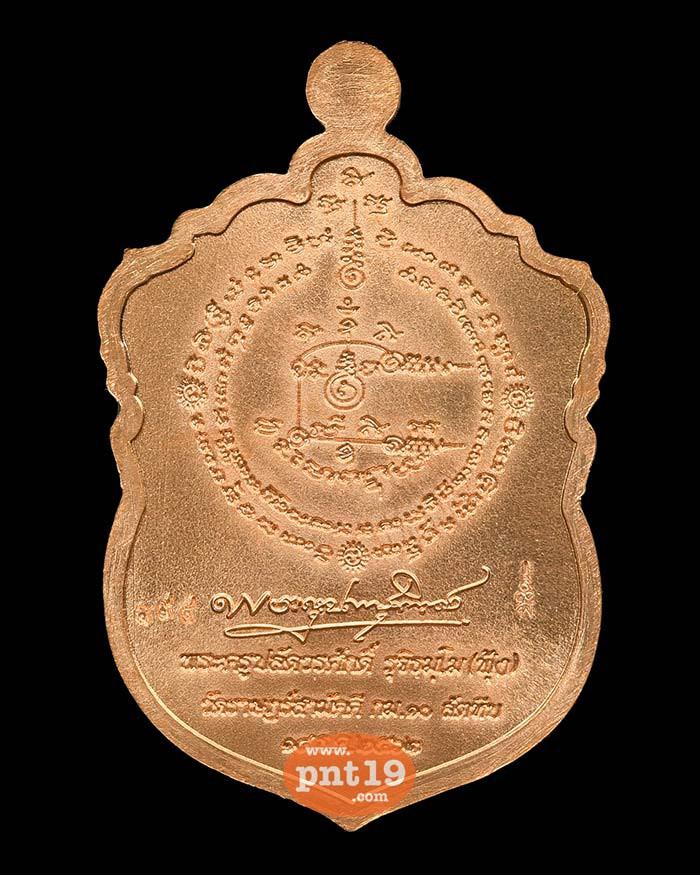 เสมาหัวเสือ รุ่นแรก 12. ทองแดงลงยา 2 สี หลวงพ่อฟุ้ง วัดราษฎร์สามัคคี(วัด กม.๑๐)