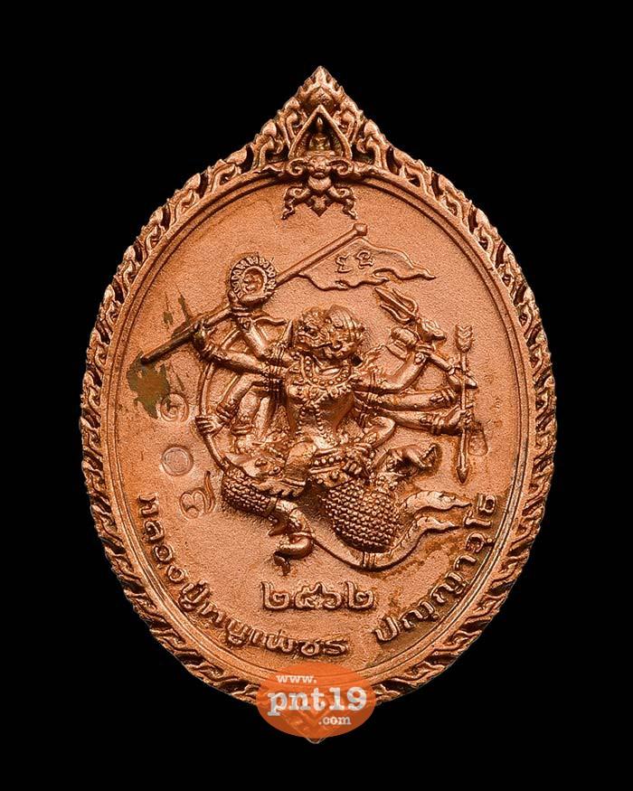 เหรียญหล่อมหาปราบ 10. ทองแดง หลวงปู่หนูเพชร วัดป่าภูมิพิทักษ์
