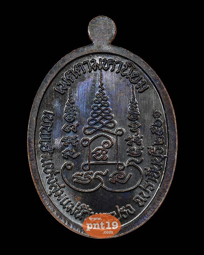 เหรียญเจริญพรล่าง ครึ่งองค์ 27. ทองแดงรมดำ หลวงปู่บุญมา สำนักสงฆ์เขาแก้วทอง