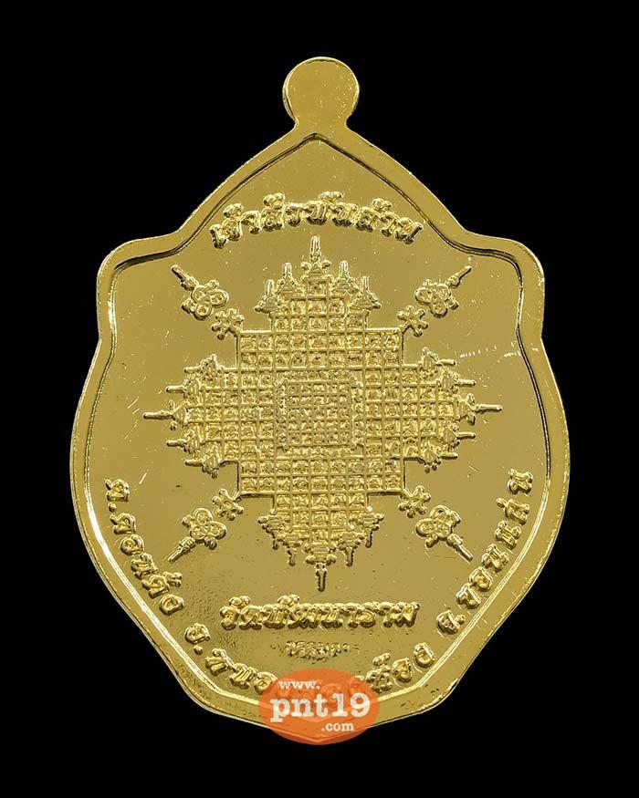 เหรียญมังกรเจ้าสัวพันล้าน กะไหล่ทอง หลวงพ่อพันธ์ วัดพัฒนาราม