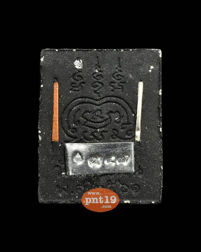 พระผงเงินไหลมา 03. เหล็กน้ำพี้(ดำ) ตะกรุดเงิน-ทองแดง หลวงปู่พัฒน์ วัดห้วยด้วน (วัดธารทหาร)