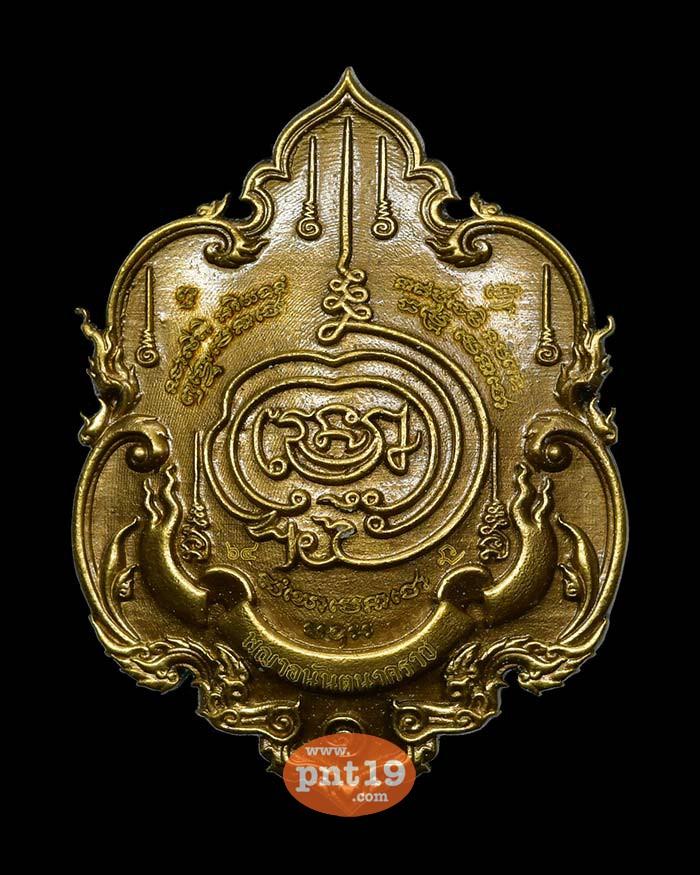 เหรียญหล่อหัวใจเศรษฐี พญาอนันตนาคราช 1.5 สัมฤทธิ์เหลืองรมซาติน นาคาลงยาเขียว หลวงปู่ถิน วัดคอนสาย